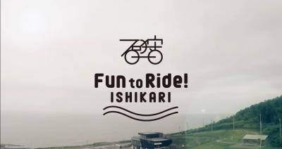 Fun to Ride ISHIKARI①